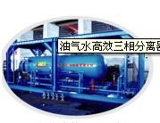 油气水高效三相分离器